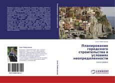 Bookcover of Планирование городского строительства в условиях неопределенности