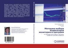 Обложка Методика выбора индикаторов мониторинга программ