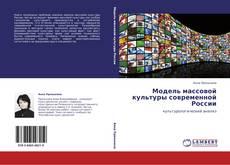 Portada del libro de Модель массовой культуры современной России