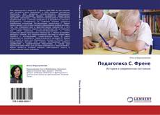 Portada del libro de Педагогика С. Френе