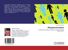 Bookcover of Медиачеловек