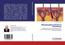 Buchcover von Микроциркуляция и экология