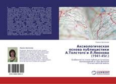 Couverture de Аксиологическая основа публицистики А.Толстого и Л.Леонова (1941-45г.)