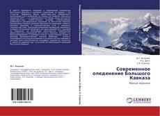 Современное оледенение Большого Кавказа kitap kapağı