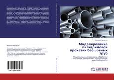 Bookcover of Моделирование пилигримовой прокатки бесшовных труб