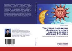Текстовые парадигмы фразеологических единиц в сказках Леонида Филатова的封面