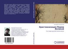 Bookcover of Христианизация Перми Великой