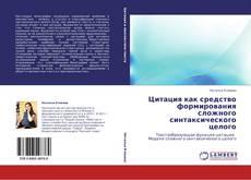 Bookcover of Цитация как средство формирования сложного синтаксического целого
