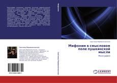 Bookcover of Мифоним в смысловом поле пушкинской мысли