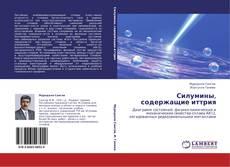 Bookcover of Силумины, содержащие иттрия