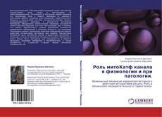 Copertina di Роль митоКатф  канала в физиологии и при патологии.