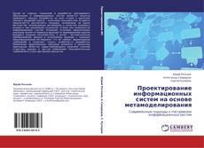 Buchcover von Проектирование информационных систем на основе метамоделирования