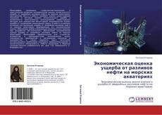 Bookcover of Экономическая оценка ущерба от разливов нефти на морских акваториях