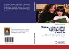 """Bookcover of Методические основы формирования """"талантливого"""" читателя"""