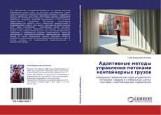 Bookcover of Адаптивные методы управления потоками контейнерных грузов