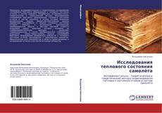 Bookcover of Исследования теплового состояния самолёта