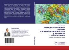 Обложка Методологические основы систематизации права в условиях глобализации