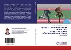 Обложка Финансовый механизм и учетно-аналитическое обеспечение в спорте