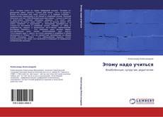 Bookcover of Этому надо учиться