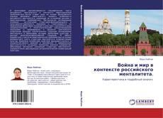 Bookcover of Война и мир в контексте российского менталитета.