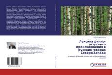 Лексика финно-угорского происхождения в русских говорах Северо-Запада kitap kapağı