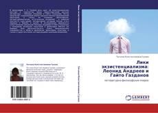 Couverture de Лики экзистенциализма: Леонид Андреев и Гайто Газданов