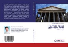 Bookcover of Частное право Древнего Рима