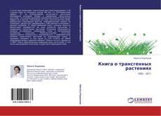 Bookcover of Книга о трансгенных растениях
