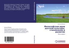 Bookcover of Философские идеи русской культуры: становление и развитие