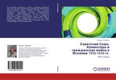 Borítókép a  Советский Союз, Коминтерн и гражданская война в Испании 1936-1939 гг. - hoz