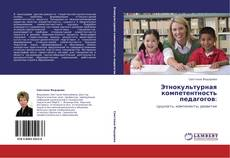 Portada del libro de Этнокультурная компетентность педагогов: