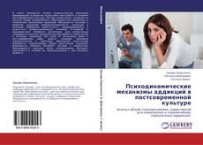 Bookcover of Психодинамические механизмы аддикций в постсовременной культуре