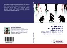 Bookcover of Психолого-исторические осбоенности медиаментальности