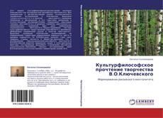 Portada del libro de Культурфилософское прочтение творчества  В.О.Ключевского