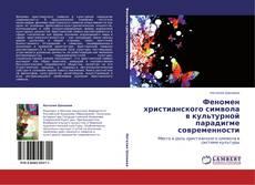 Феномен христианского символа в культурной парадигме современности kitap kapağı