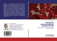 Обложка Вопросы молекулярной иммунологии
