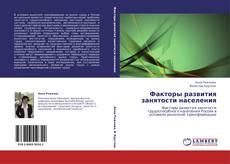 Bookcover of Факторы развития занятости населения