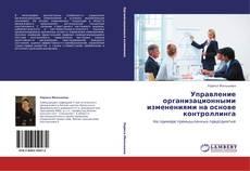 Bookcover of Управление организационными изменениями на основе контроллинга