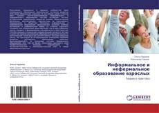 Capa do livro de Информальное и неформальное образование взрослых