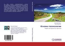 Copertina di Основы геоэкологии