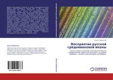 Bookcover of Восприятие русской средневековой иконы