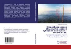 Portada del libro de Старообрядческие общины Самарской губернии в конце XIX – начале XX вв.