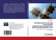 Buchcover von Особенности систем испытаний жидкостных ракетных двигателей малой тяги