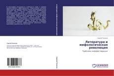 Обложка Литература и мифологическая революция