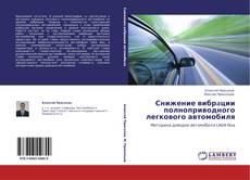 Capa do livro de Снижение вибрaции полноприводного легкового автомобиля