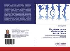 Обложка Модернизация физического воспитания