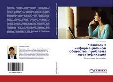 Copertina di Человек в информационном обществе: проблема идентификации