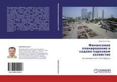 Portada del libro de Финансовое планирование в садово-парковом хозяйстве