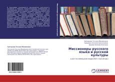 Миссионеры русского языка и русской культуры的封面