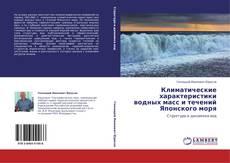 Capa do livro de Климатические характеристики водных масс и течений Японского моря